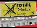 Правда о Сирии и Украине на питерском митинге против преступной Путинской власти!