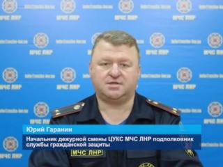 ГТРК ЛНР. Оперативная сводка МЧС ЛНР. 2 декабря 2017