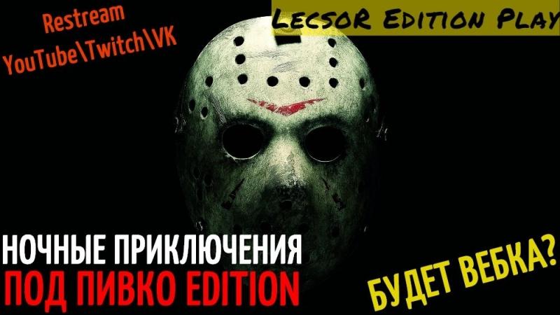 Friday the 13th: The Game   НОЧНЫЕ ПРИКЛЮЧЕНИЯ   ПОД ПИВКО EDITION  