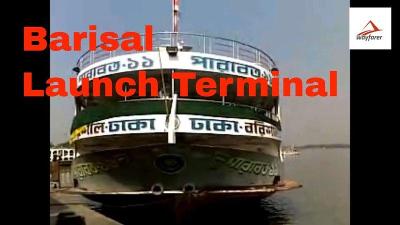Barisal Launch Terminal || Barisal launch Ghat || Barisal Bangladesh || BIWTA || Barisal River Port