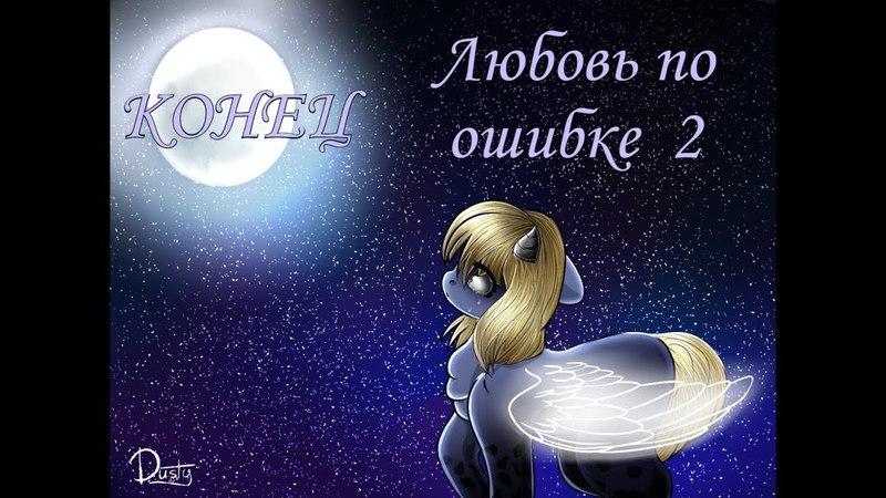 ЛЮБОВЬ ПО ОШИБКЕ 2 2 КОНЕЦ (пони-сериал)