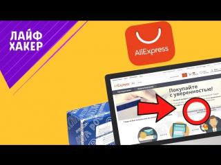 Как обманывают на AliExpress