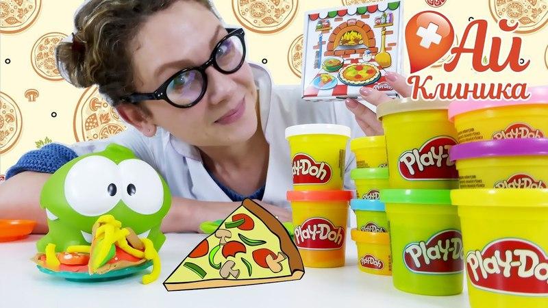 Ай Клиника • Голодный АМ НЯМ и ДОКТОР АЙ готовят пиццу из ПЛЕЙ ДО!