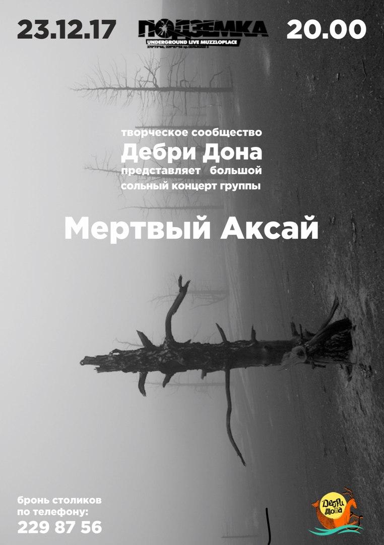 Афиша Ростов-на-Дону МЕРТВЫЙ АКСАЙ 23 ДЕКАБРЯ ПОДЗЕМКА