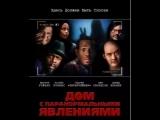 Дом с паранормальными явлениями(2013)