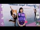 Остроухова Ольга школа танцев . Приглашает Вас на Парад Блондинок 2017 в Москве