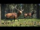 TheHunter: Call of the Wild ► Симулятор охотника на Xbox ONE ► Часть - 03