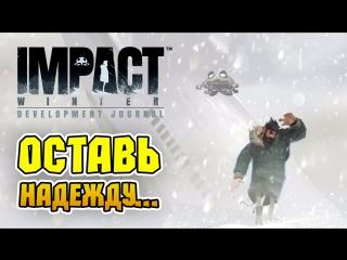 Отмороженный ад - Обзор - Impact Winter