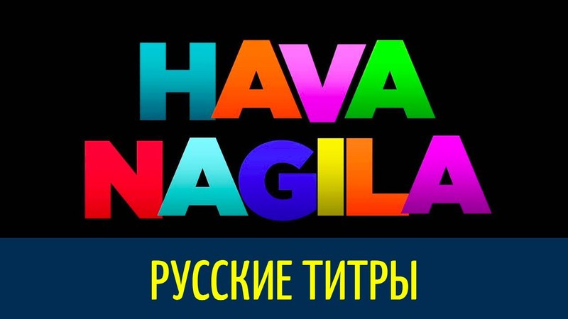 Hava Nagila (RIKA ZARAÏ cover) Russian lyrics (русские титры)