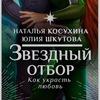 Оф. гр. Косухиной Натальи — книги фэнтези любовь