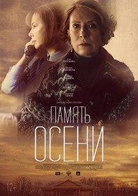 Память осени (2017)