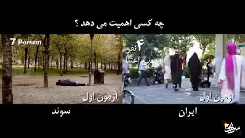 Скрытая камера........Разница : Иран и Швеция