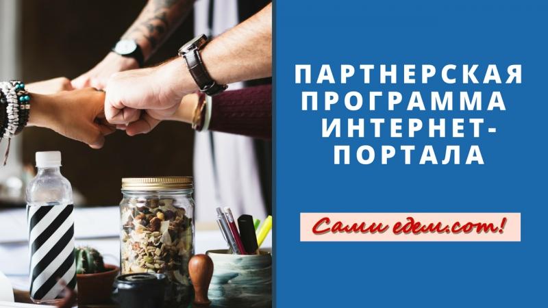Партнерская программа Интернет портала Сами едем.com. Сайт для путешественников по России.