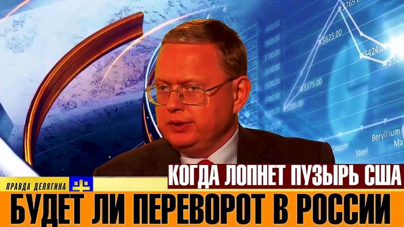Правда Делягина. Пришло время, когда надёжнее зарыть деньги в землю. Зачем нам пятая колонна, если есть правительство Медведева?