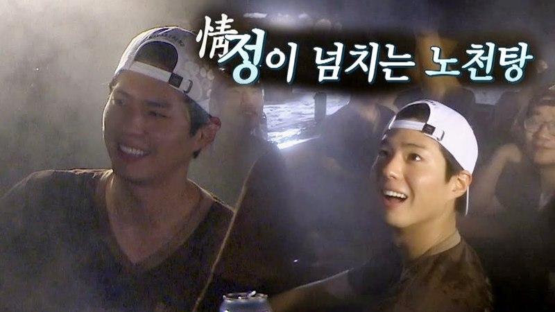 기대하던 '노천탕 체험'에 신난 박보검 (행복^ㅡ^) 효리네 민박2 7회