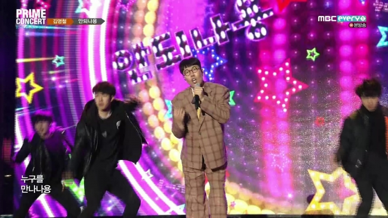 180228 Kim Young Chul (김영철) ft. Wheesung (휘성) - Andenayon (안되나용)