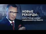 Новые рекорды: элита России скупает недвижимость в Европе (Гость – Михаил Делягин)