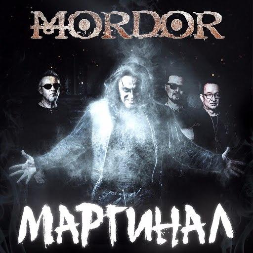 Mordor альбом Маргинал