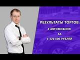 Результаты торгов - 4 автомобиля за 1 320 000 рублей [Евгений Федоров]