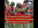 пейнтбол Алматы, пейнтбольный клуб Скорпион