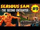 Serious Sam The Second Encounter Вавилонская Башня ВСЕ СЕКРЕТЫ часть 9 прохождение
