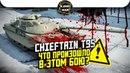 Chieftain t95 - ЧТО ПРОИЗОШЛО В ЭТОМ БОЮ? Мастер / WoT Blitz