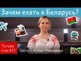 Зачем ехать в Беларусь? || Туту.ру Live #13