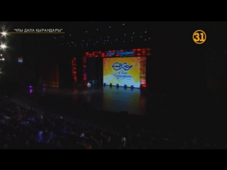 Серик Ибрагимов пародия Өнер қырандары