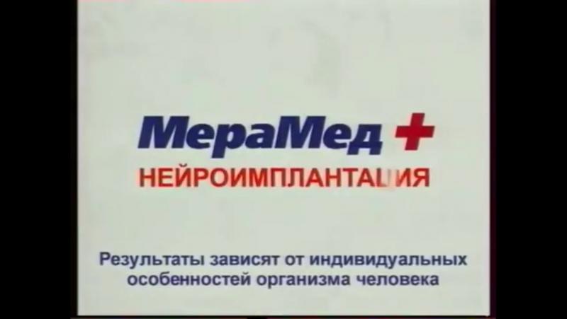 Рекламный блок (3 канал [г. Москва], 26.09.2008) Диваны и Кресла, Центр Дикуляй, Нейроимплантация, Lambi