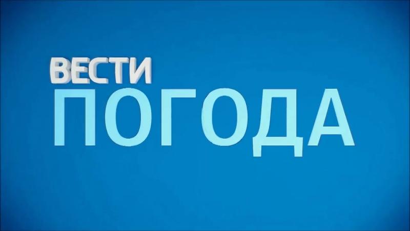 Вести. Погода (Россия-24, 2016-н.в.) Региональная заставка