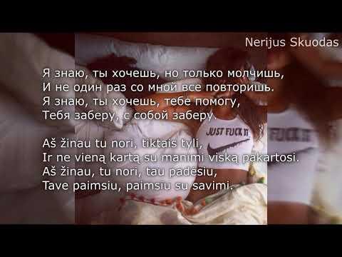 [lyrics] Миша Марвин - Глубоко [LSKF Remix] [LIETUVIŠKAI!]