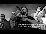 respectproduct Жара, L'one, Nel, Ёлка, Noize MC, Влади, Песочные, Чаян Фамали, Батишта - на презентации