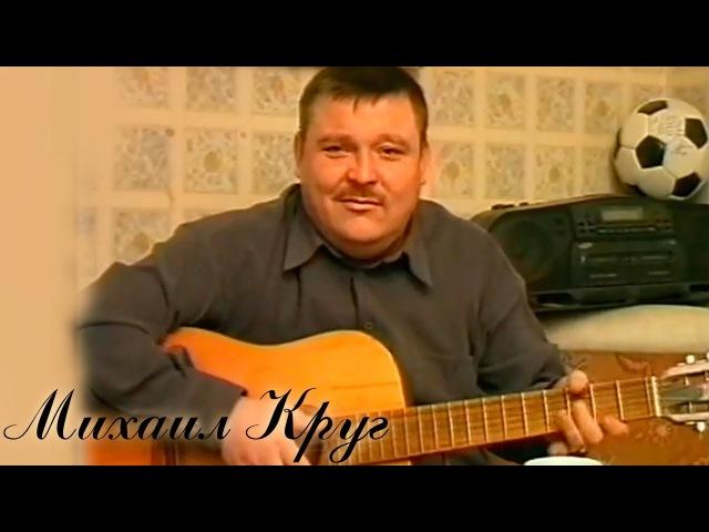Михаил Круг - Мадам (Домашние архивы)