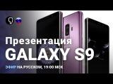 Презентация Samsung galaxy S9 и S9+ на русском (прямой эфир)