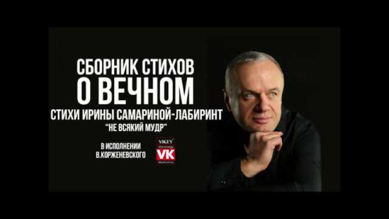 Стих Ирины Самарины-Лабиринт Не всякий мудр..., в исполнении Виктора Корженевского