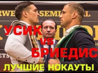 Лучшие нокауты Александра Усика и Майриса Бриедиса (видео)