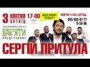 Вар'яти-шоу та Сергій Притула у Жовтих Водах