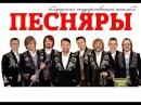 Пісняри - Полонез Огінського (акапелла). Pesnyary