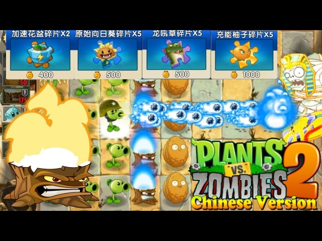 Plants vs. Zombies 2 (Chinese version) || Torchwood Power-Up || Ancient Egypt Day 13 (Ep.13)