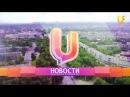 Новости UTV. В ДТП нельзя быть равнодушным.