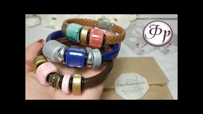 Кожаные браслеты регализ своими руками Распаковка посылки от Фабрики бус