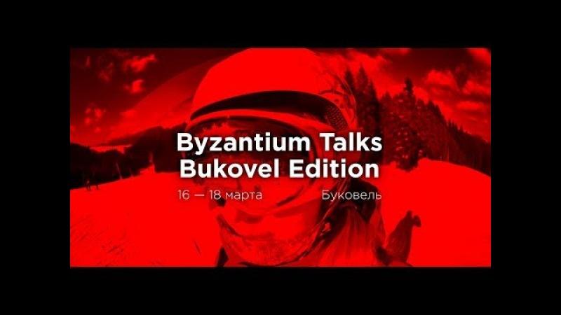 БЛОКЧЕЙН. ГОРЫ. BYZANTIUM TALKS.