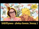 Сколько у вас украли при санациибанков БАБЛОулина - убийца банков. Эпизод 1