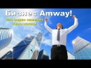 Бизнес Amway! Это видео перевернёт твою жизнь! Если слабак, не смотри