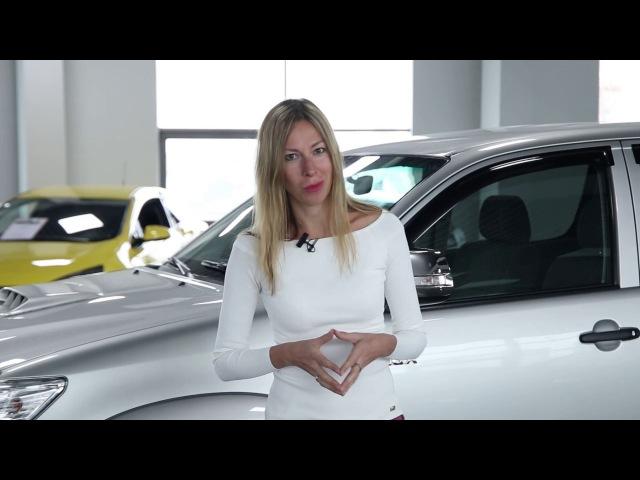 Подержанные автомобили. Вып.184. Toyota Hilux 2012