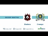 ТЛДФ 2018 Второй дивизион 2 тур Diadora-Стимул. Обзор матча