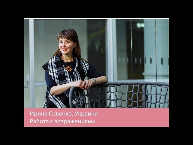 Совенко Ирина Работа с возражениями