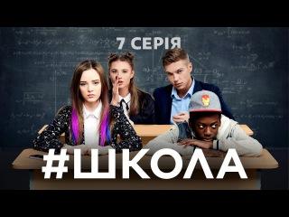 Сериал Школа На 11 Смотреть 7 Серию 1 Сезон