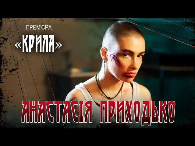 Анастасія Приходько - КРИЛА (official video)
