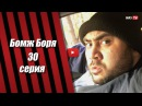 Сериал Бомж Боря 30 серия